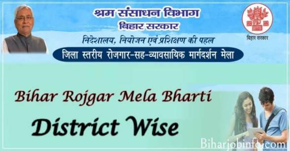 Bihar Rojgar Mela Bharti