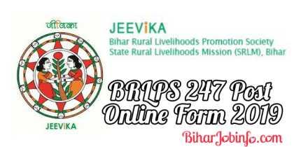 BRLPS Recruit5ment Online
