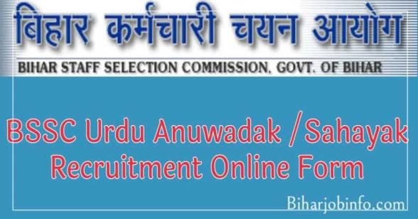 BSSC Anuwadak Recruitment