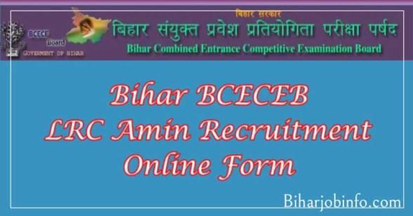 Bihar BCECEB LRC Amin Recruitment