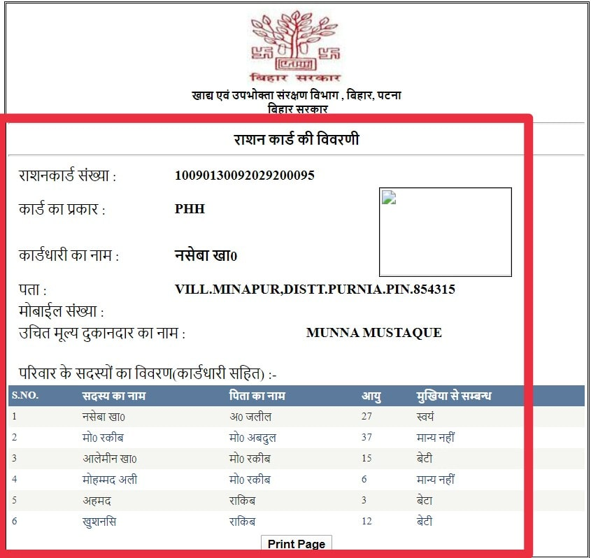 Bihar Ration Card Details