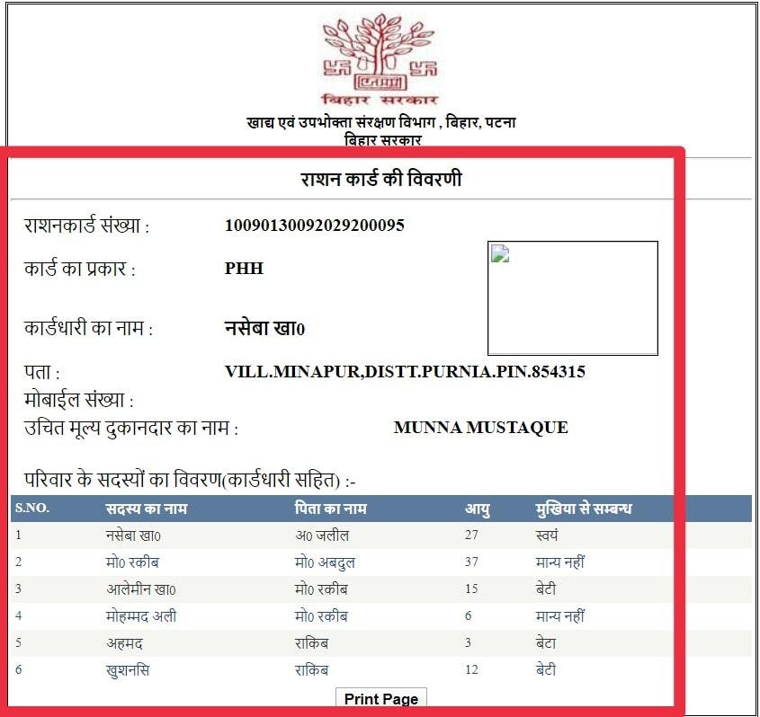 Bihar Ration Card Details