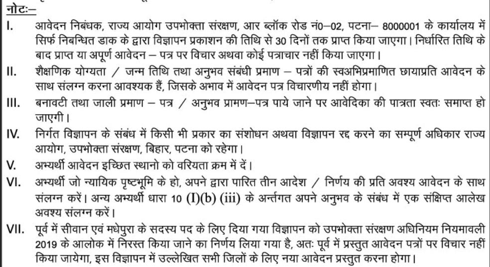 Bihar Upbhokta Sanrakshan Vibhag Bharti Apply process