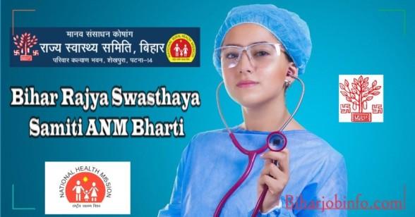 Bihar Rajya Swasthaya Samiti ANM Bharti
