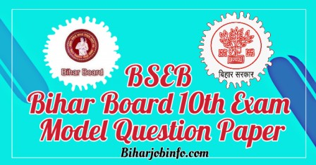 Bihar Board 10th class Model Question Paper