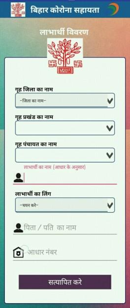 Bihar Corona Sahayata Online Form