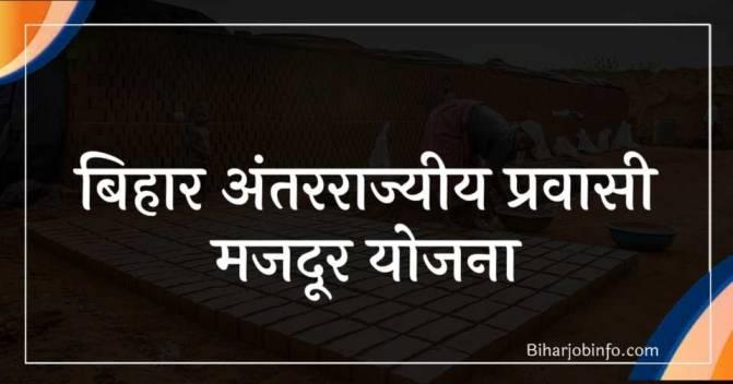 Bihar Interstate Migrant Labor Scheme