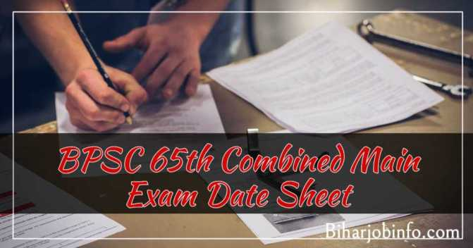 BPSC 65th Combined Main Exam Date