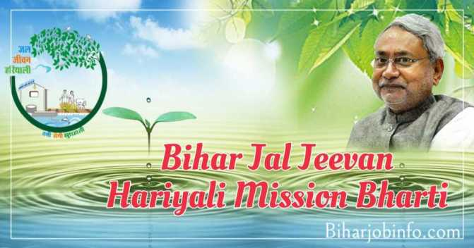 Bihar Jal Jeevan Hariyali Mission Vacancy