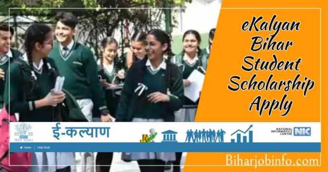 ekalyan bihar student scholarship