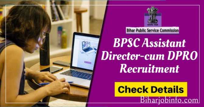BPSC Assistant Director-cum DPRO Recruitment