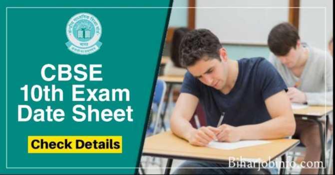 CBSE 10th Exam Date Sheet
