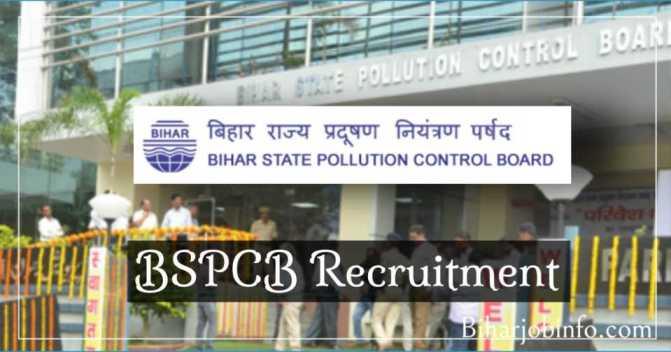 BSPCB Recruitment 2021