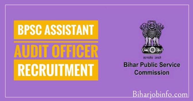 BPSC Assistant Audit Officer Recruitment