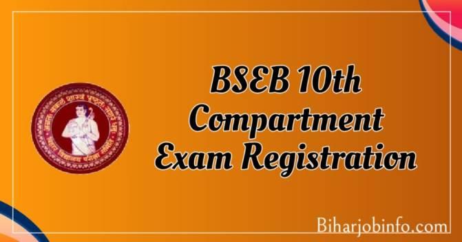 Bihar Board 10th Compartment Exam Form