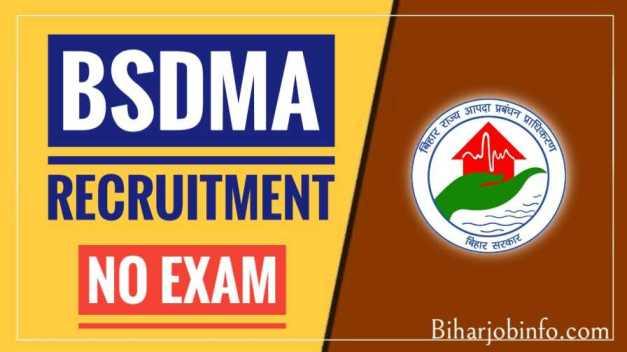 BSDMA Bihar Recruitment