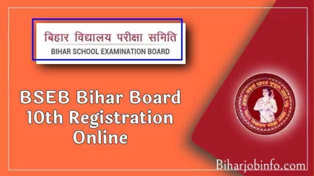bseb 10th registration